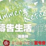 2015夏令會