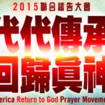 2015 代代傳承 回歸真神 聯合禱告大會
