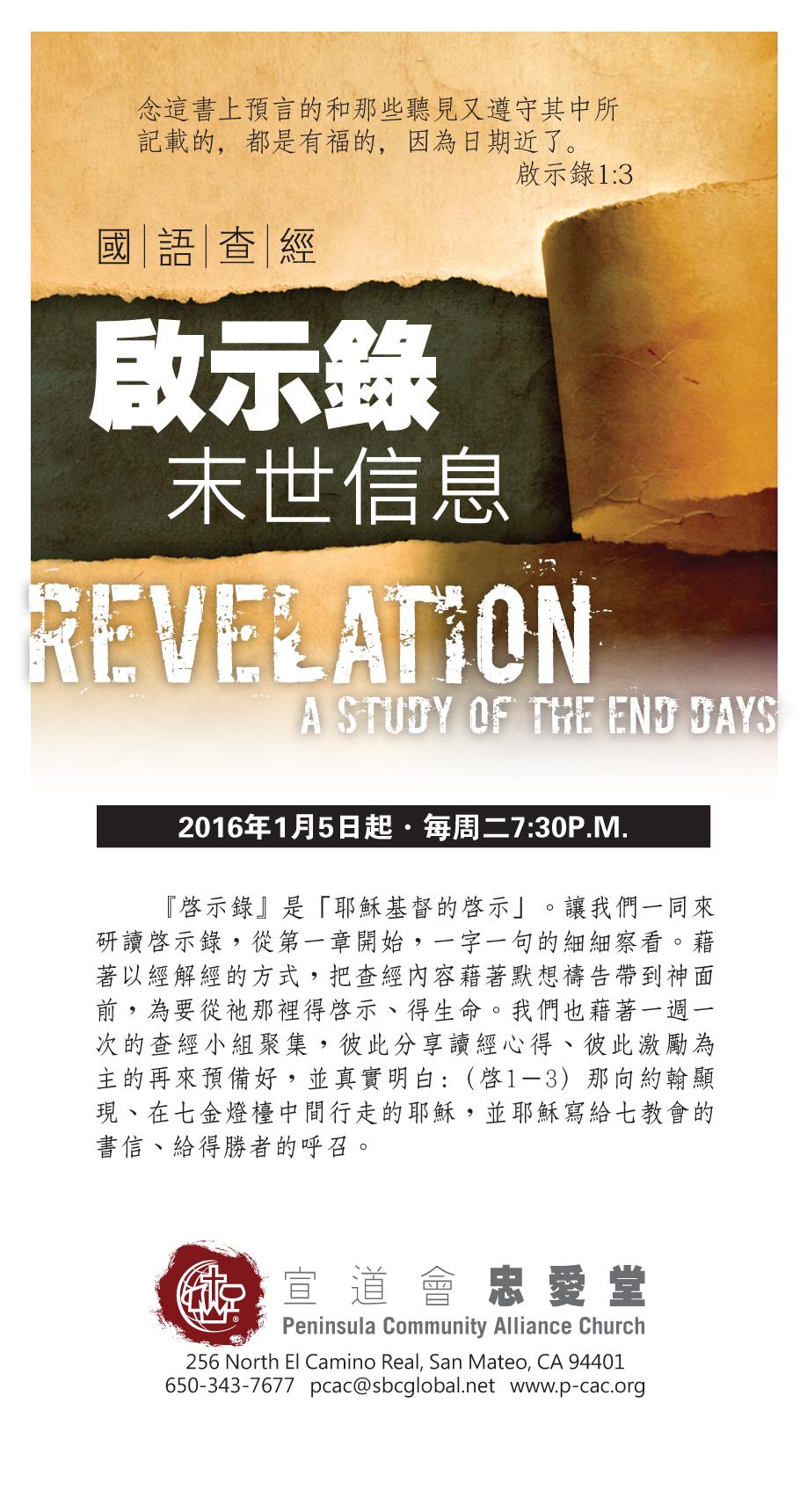 revelation-bible-study