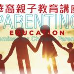 華裔親子教育講座
