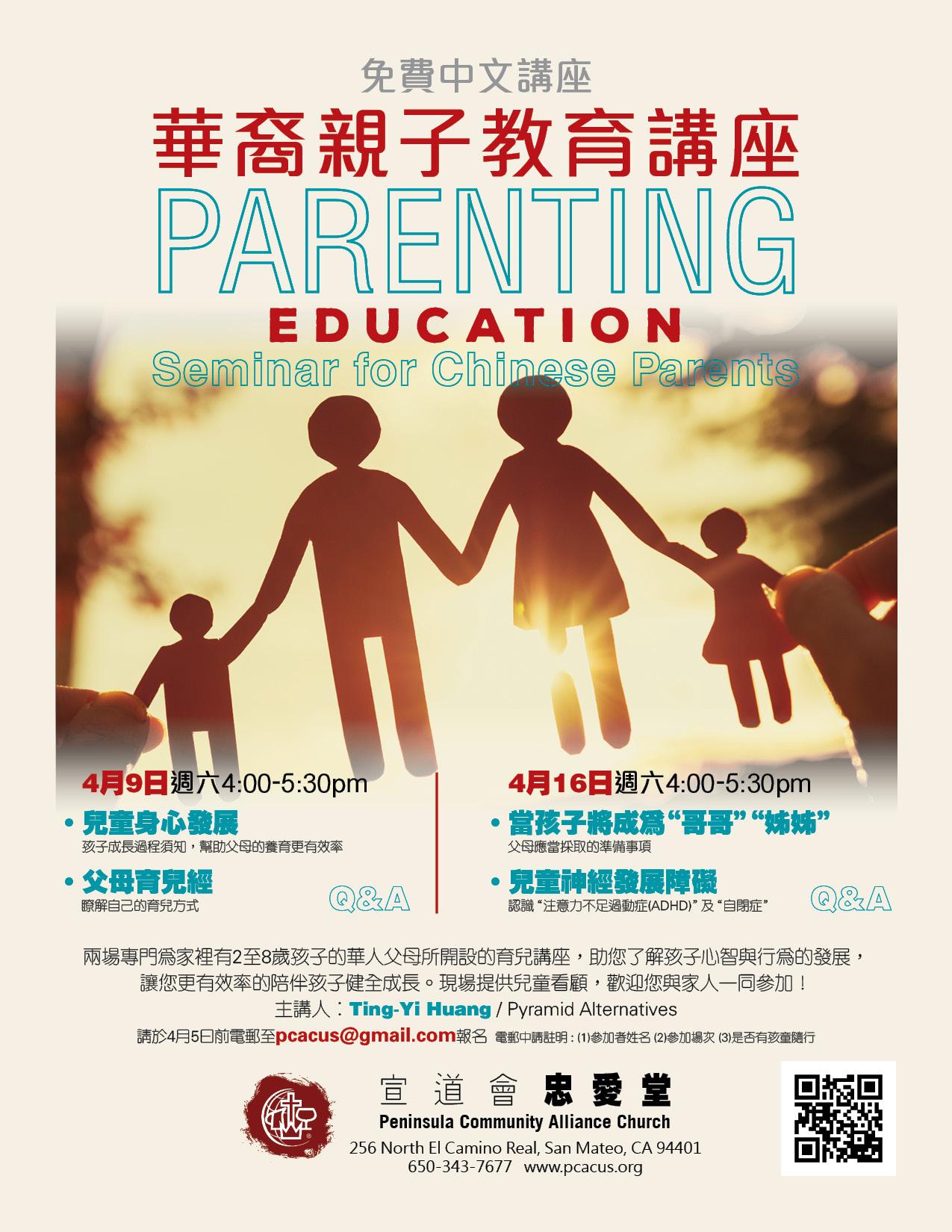 parenting education seminar