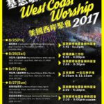 基恩敬拜West Coast Worship – 美國西岸聚會2017