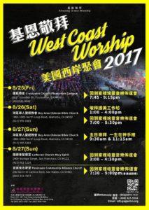 AGWMM_Worship_Event-2017