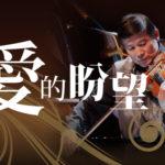 愛的盼望-商泉小提琴之夜