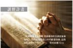 2017 讀聖經計劃 (7月- 9月)