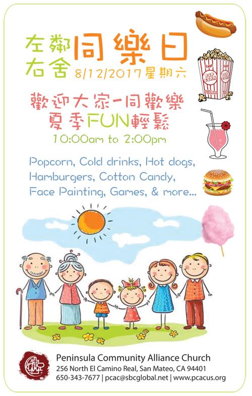PCAC- Fun Day 2017