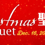 PCAC 聖誕聚餐 2017 – (12/16/2017)
