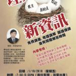 理財新資訊 – 林修榮 (01/19/2018)